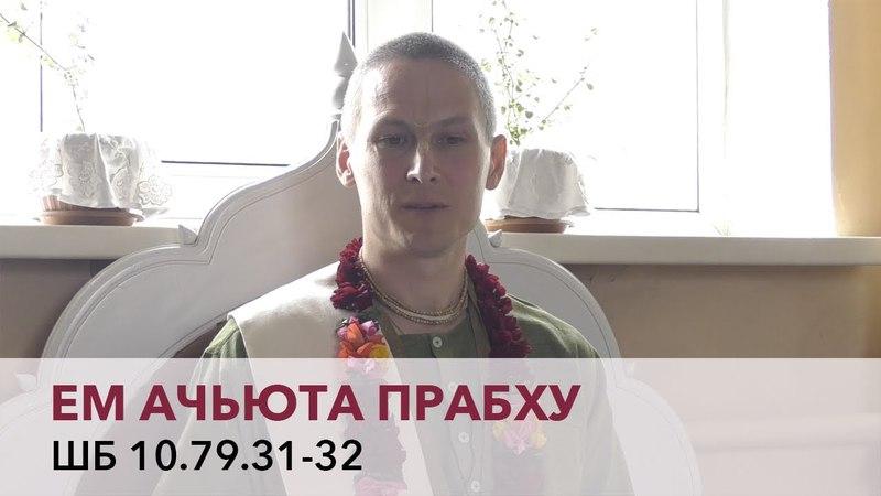 Ачьюта Прабху - ШБ 10.79.31-32 (Алматы 30-03-2018)