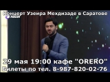 Uzeyir Mehdizade - Elvida Kecmisim
