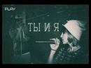 Дарья Стюарт Feat Сергей Дмитрюк Ты и Я