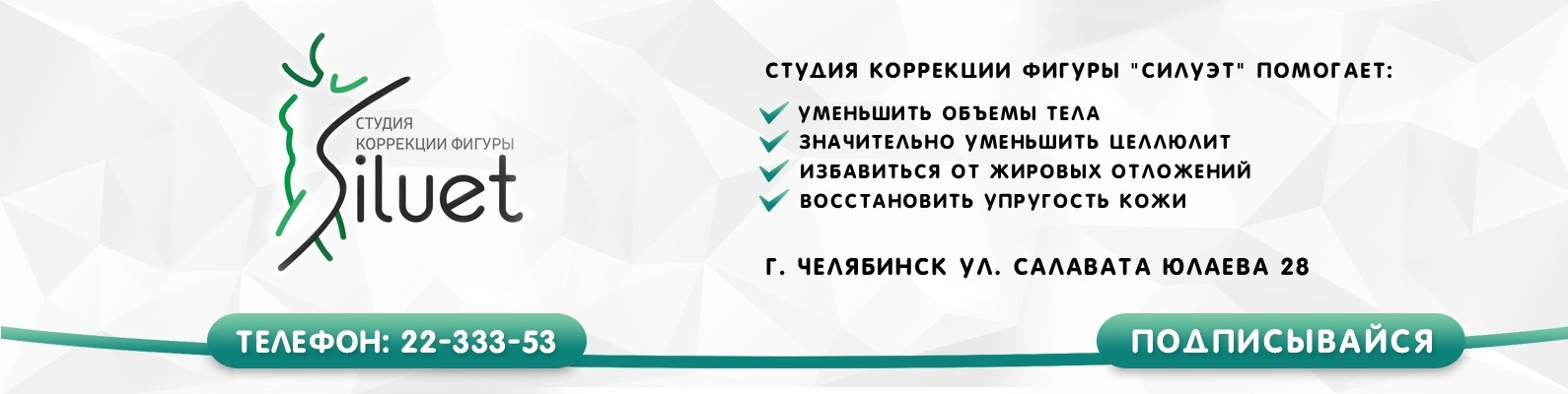 Список салон красоты коррекция фигуры в челябинске