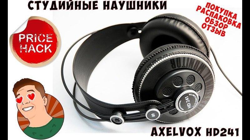 Правильный Выбор Бюджетных Студийных Наушников Axelvox Hd 241 Покупка Распаковка Обзор Отзыв