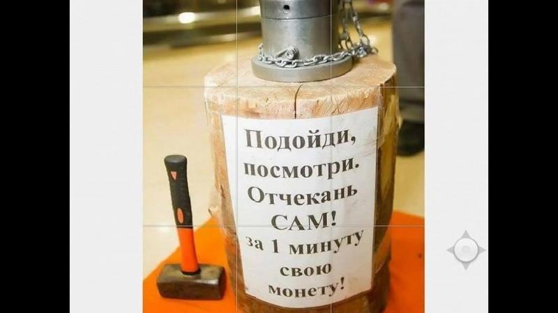 Выездной мастер-класс чеканка монет, Монетное шоу в Кемерово, Монетный Аттракцион на вашем торжестве.