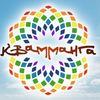 Квамманга 2018