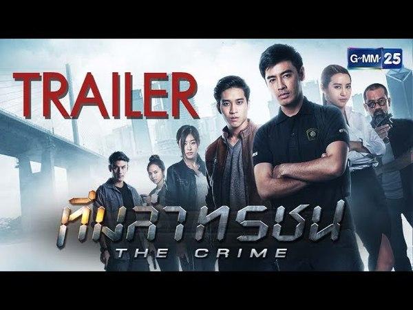 [TRAILER] Преступление / The Crime / Team Lah Torachon (Таиланд, 2018)