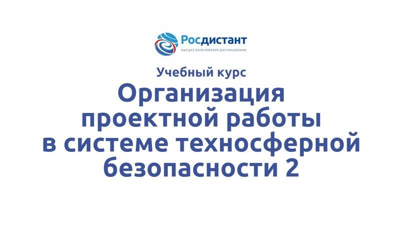 Вводная видеолекция к курсу Организация проектной работы в системе техносферной безопасности 2