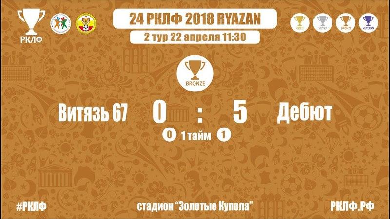 24 РКЛФ Бронзовый Кубок Витязь 67-Дебют 0:5