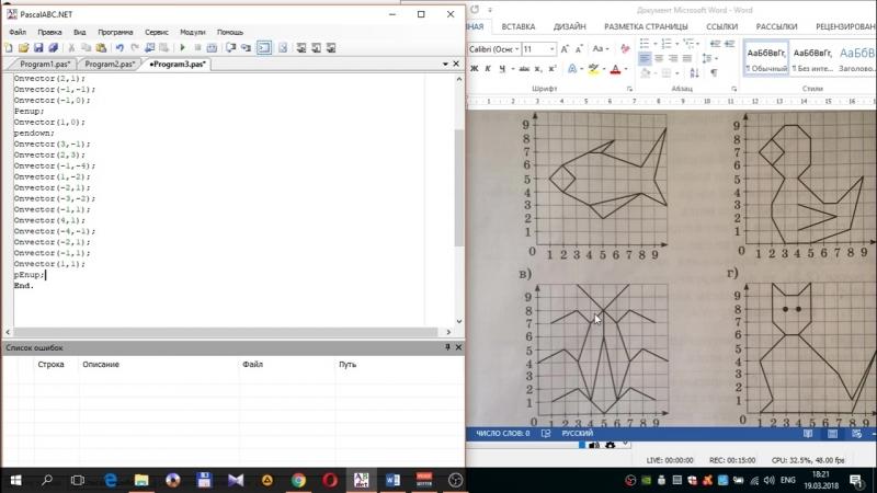 Составление алгоритмов для исполнителя Чертежник Команда Onvector x,y