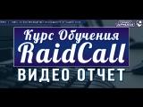 VIDEO HD ОТЧЁТ Курс обучения RaidCall 73337 11.10.17