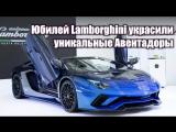 Юбилей Lamborghini украсили уникальные Авентадоры