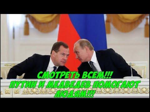 Путин Медведев СМОТРЕТЬ ВСЕМ ЭТО ПИЗЕЦ ТОВАРИЩИ ВСЯ ПРАВДА О ТОМ КАК ВЛАСТЬ ПОМОГАЕТ СВОИМ...
