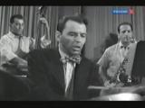 Легенды мирового кино Фрэнк Синатра