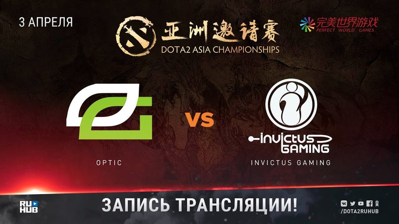 OpTic vs Invictus Gaming DAC 2018 game 2 Adekvat LighTofHeaveN