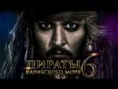 «Пираты Карибского моря 6: Сокровища потерянной бездны» (2019): Обзор (русский язык)