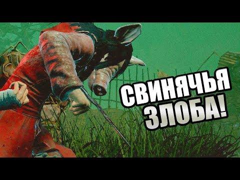 Dead by Daylight ► СВИНЯЧЬЯ ЗЛОБА!