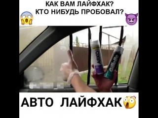 Годный Авто Лайфхак