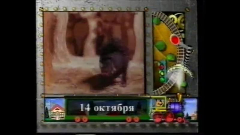 Анонс мультфильма Отважный Робин Гуд (Детский мир, 14.10.2011)