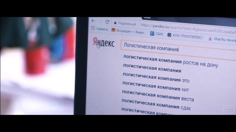 Логистический Центр ЮМК Реклама