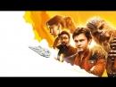 Трейлер фильма Хан Соло Звёздные Войны Истории 📅 Дата выхода фильма 24 мая 2018 РФ Нет точной даты Украина
