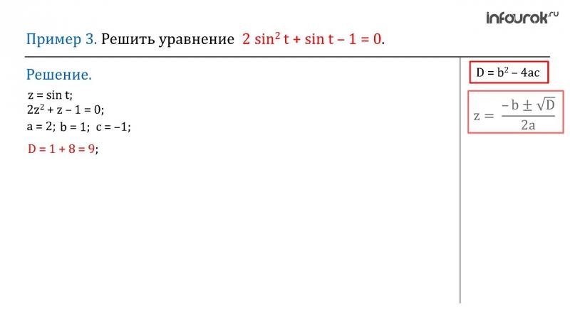25. Первые представления о решении тригонометрических уравнений