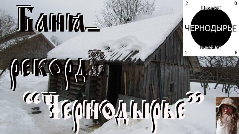Баня рекордс ЧЕРНОДЫРЬЕ