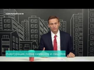 Инаугурация нецаря, казаки, Димон снова премьер