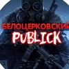 <<Белоцерковский Public>>