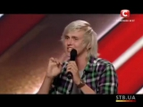 Александр Сацура - Beggin - Madcon - Кастинг в Киеве - Х-Фактор 4