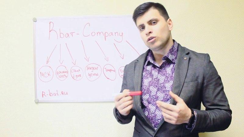 Rbat-Company Студия веб-продвижения №1