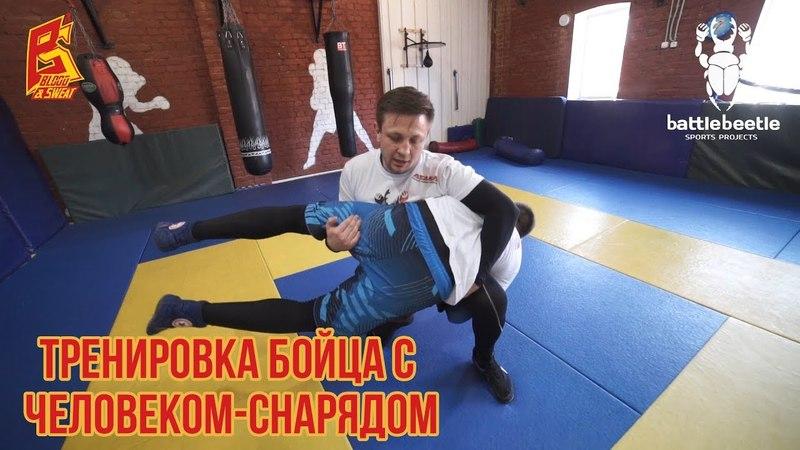 Тренировка бойца с человеком-снарядом nhtybhjdrf ,jqwf c xtkjdtrjv-cyfhzljv
