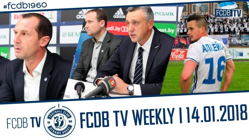 FCDB WEEKLY | Новый тренер, изменения в составе и медосмотр