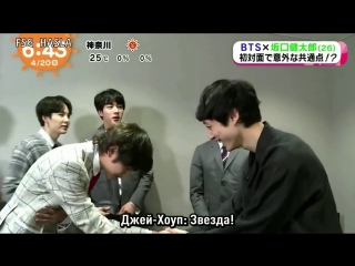 [Rus Sub][180420] Fuji TV Mezamashi TV BTS' Japan Fan Meeting and Sakaguchi Kentaro x BTS