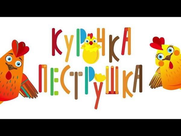 Как говорят животные КУРОЧКА ПЕСТРУШКА развивающая песенка мультик для детей малышей про животных