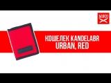 Кошелек Kandelabr - Urban, Red. Обзор