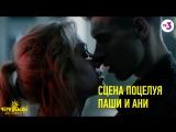 Сцена поцелуя Паши и Ани