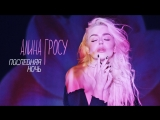 Алина Гросу - Последняя ночь (LYRIC VIDEO)