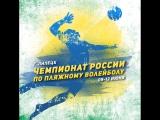 Видео баннер - Чемпионат России по пляжному волейболу