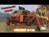 Crossout: Краска YT, Фикс убиваторов, PvP КВ