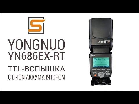 StrobiusREVIEW | YN686EX RT - TTL вспышка с Li-ion аккумулятором для Canon