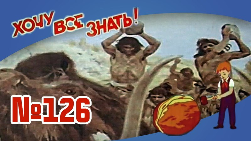 Киножурнал Хочу всё знать Выпуск №126 1979 г СССР