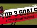 Топ-3 гола Ман Юнайтед в ворота Тоттенхэма