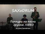 SAXoDRUM - Комбат От Волги до Енисея Прорвемся Солдат Главное, что ты есть у меня Атас! (ЛЮБЭ Covers)