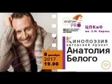 8/12 - «Елагин PRO»: Встреча с Анатолием Белым  в ЦПКиО им.Кирова