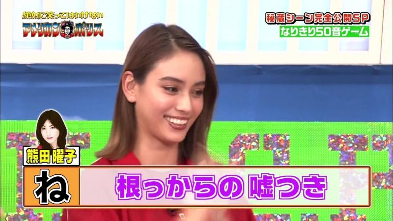 Gaki no Tsukai 1387 (2018.01.07) - No-Laughing American Police Batsu Game Extras Final (絶対に笑ってはいけないアメリカンポリス 秘蔵シーン完全公開SP)