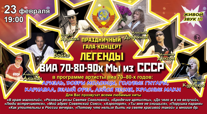 Легенды ВИА 70-90 годов