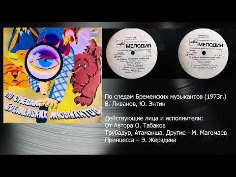 По следам Бременских музыкантов 1973г грампластинка