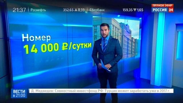 Новости на Россия 24 • Депутаты Думы начали борьбу за квартиры предшественников