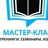 Мастер-Класс, Тюмень (тренинги продаж, подбор)