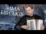 Чоткий Паца Чоткий Паца feat. Олег Скрипка - ЗИМА ПРИЙДЕ (ПАРОДЯ)