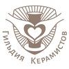 Белорусская Гильдия Керамистов