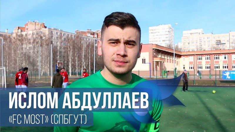 Ислом Абдуллаев - FC MOST (СПбГУТ)